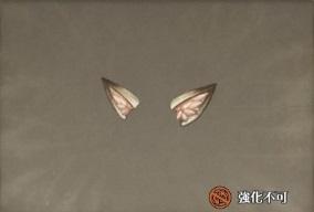 デザートチュチュの耳.jpg